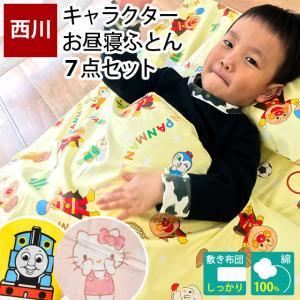 お昼寝布団セット アンパンマン/ハローキティ/機関車トーマス 東京西川 綿100%カバー 洗える布団 7点セット|futon