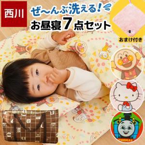 お昼寝布団セット 保育園用 アンパンマン 東京西川 バッグ付 7点 洗える ふとん 今治タオルハンカチおまけ付き|futon