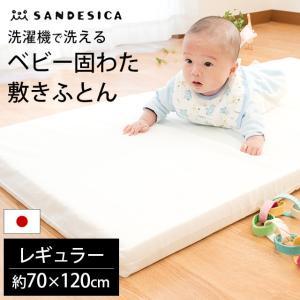 ベビー敷き布団 レギュラー 70×120cm 厚み5cm 日本製 洗濯機で洗える 固綿マット サンデ...