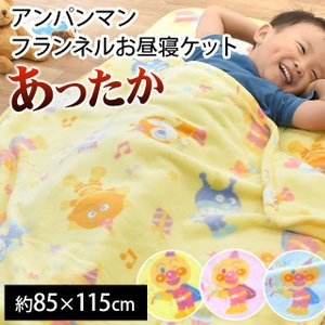 アンパンマン ベビー毛布 85×115cm お昼寝ケット マイクロファイバー フランネル毛布 洗える掛け毛布|futon