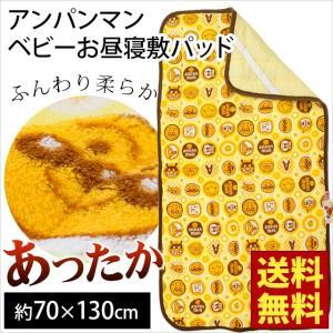 アンパンマン ベビー敷きパッド 70×120cm フランネル 暖か 毛布 敷パッド 洗えるパッドシーツ futon