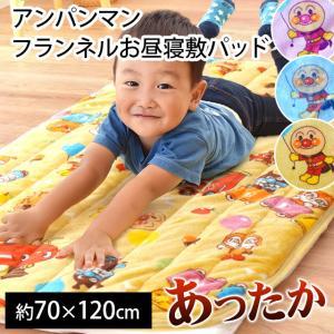 アンパンマン ベビー敷きパッド 70×120cm マイクロファイバー フランネル 冬用 毛布 洗える 敷パッド|futon