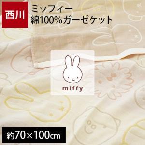 西川リビング ベビー ガーゼケット 80×100cm ミッフィー 日本製 綿100% 4重ガーゼ お昼寝ケット