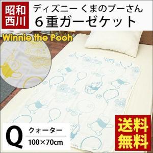 ディズニー ベビーガーゼケット 70×100cm 昭和西川 くまのプーさん 綿100% 6重ガーゼ ケット 洗えるケット