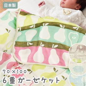 ベビー ガーゼケット 70×100cm 日本製 6重ガーゼ お昼寝ケット サンデシカ futon