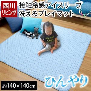 洗えるラグ ルームマット 約140×140cm 西川リビング ひんやり接触冷感ラグマット プレイマット|futon