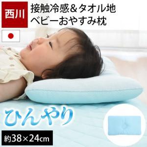 ベビー枕 夏 おやすみクール接触冷感まくら 24×38cm 角型 日本製 西川リビング 6ヶ月〜|futon
