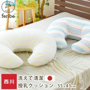 西川リビング ふれあいベビークッション フェリーベ 赤ちゃん クッション 蛯原英里プロデュース futon