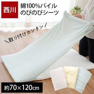 日本有数の寝具メーカー「西川リビング」のベビー敷布団シーツ。 取り付け簡単な裏面周囲ゴムタイプで、マ...