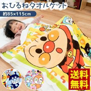 タオルケット 85×115cm アンパンマン/ハローキティ/マイメロディ 綿100%パイル お昼寝ケット|futon