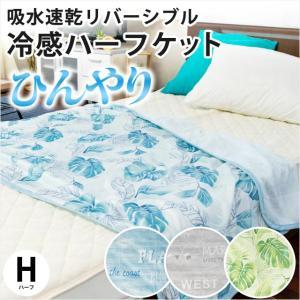 ひんやりハーフケット 100×140cm 接触冷感&タオル地 リバーシブル 夏用 洗えるクールケット|futon