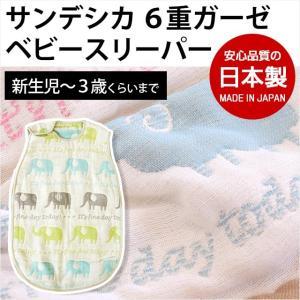 ベビー スリーパー 6重ガーゼ 日本製 Mサイズ サンデシカ|futon