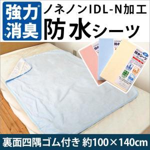 おねしょシーツ 100×140cm ノネノンIDL-N加工 抗菌・防臭・強力消臭 洗える防水シーツ 介護用品|futon