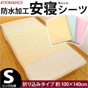 おねしょシーツ 安寝シーツ 折込タイプ シングル用 100×140cm タオル地洗える防水シーツ|futon