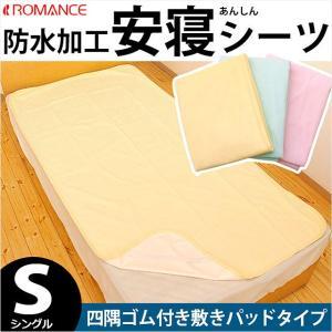 おねしょシーツ シングル 100×200cm 安寝シーツ タオル地洗える防水パッドシーツ|futon
