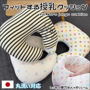授乳クッション 日本製 タオル地リバーシブル/2重ガーゼ生地 サンデシカ futon