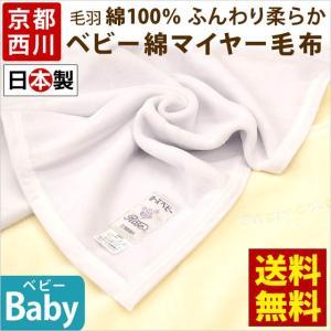 ベビー綿毛布 コットンケット 京都西川 日本製 コットン100% 綿マイヤー 掛け毛布|futon