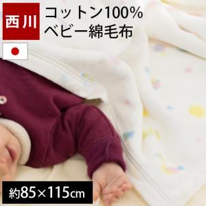 ベビー綿毛布 暖かい コットンケット 京都西川 日本製 コットン100% 綿マイヤー毛布 85×115cm|futon