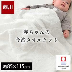 ベビータオルケット 西川リビング 日本製 スヌーピー ミッフィー 綿100% タオルケット futon