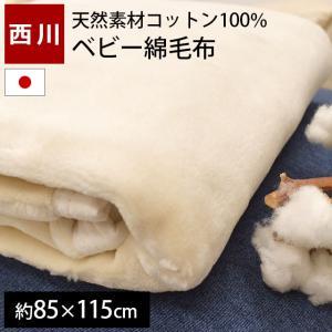 ベビー綿毛布 85×115cm 西川 日本製 綿100% コットンケット 掛け毛布