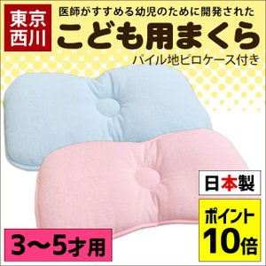 大人より寝ている時の動きが多く、皮膚がデリケートな子供のために開発された東京西川の国産(日本製)まく...