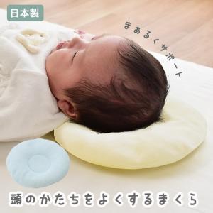 赤ちゃんの頭のかたちを良くするお手伝いをする枕です。  【こんな方にお勧め】 赤ちゃんは明るい方に顔...