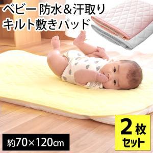 ベビー 防水パイル敷きパッド 2枚セット 70×120cm 防水シーツ おねしょシーツ パットシーツ|futon