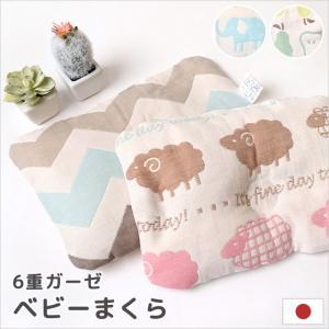 新生児からOK!赤ちゃんとママのことを考えた安心の日本製まくら。  表面は天然素材・綿100%のガー...