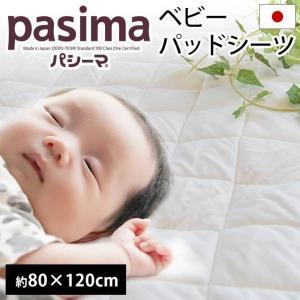 パシーマ サニセーフ ベビー敷きパッド 80×120cm 日本製 洗えるパットシーツ 敷パッド シーツ|futon