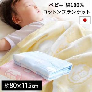 ベビー綿毛布 日本製 コットン100%綿毛布 約85×115cm|futon