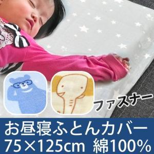 子供のお肌にもやさしい綿100%の生地で可愛いお昼寝ふとんカバーを作りました。 天然素材のコットン(...