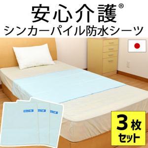 防水シーツ 3枚セット 日本製 シンカーパイル防水シーツ シングル用 90×145cm 介護用品|futon