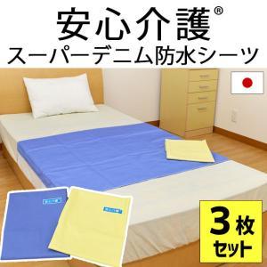 防水シーツ 3枚セット 日本製 抗菌・防カビ デニム防水シーツ シングル用 90×170cm 介護用品|futon