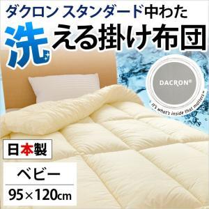 洗える布団 掛け布団 ベビー 日本製 インビスタ ダクロン スタンダードファイバーフィル ウォッシャブル掛布団 futon