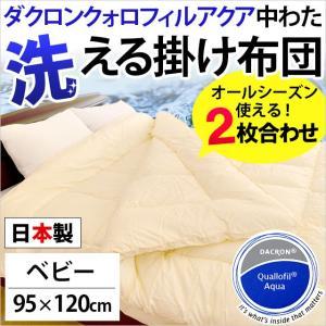 洗うことによって、ダニやカビを除去・繁殖を抑え、アレルギー対策にも効果的! 国内工場で作られた安心品...