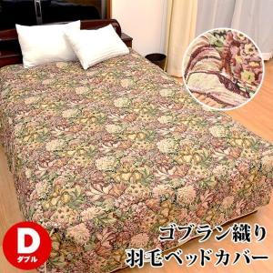 ベッドカバー ダブル 羽毛 肌掛け布団 ゴブラン織り ダブルベッド用 ベッドスプレッド futon