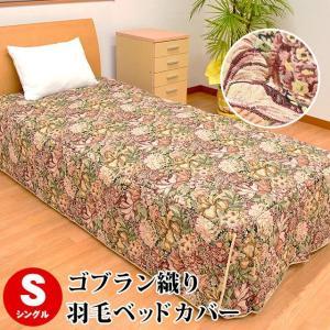 ベッドカバー シングル 羽毛 肌掛け布団 ゴブラン織り シングルベッド用 ベッドスプレッド futon