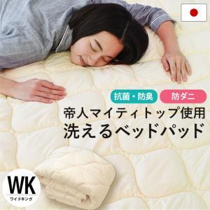 洗えて清潔&寝心地アップ!アレルギーの方にもオススメのベッドパッド。  中わたには帝人の防ダニ抗菌防...