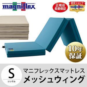 マニフレックス メッシュウィング シングル マットレス 三つ折り 10年保証 正規販売店 圧縮