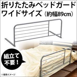 ベッドガード 折りたたみ ワイドサイズ 布団ズレ防止 転落防止 ベッド用 柵 フェンス サイドガード|futon