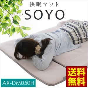 快眠マット SOYO そよ ハーフ 涼感寝具 エアコンマット 扇風マットレス AX-DM050H アテックス|futon