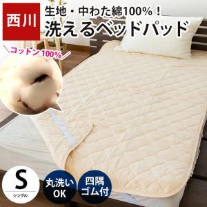 ベッドパッド シングル 京都西川 綿100% 洗えるベッドパット 四隅ゴム付き パットシーツ ベッド...