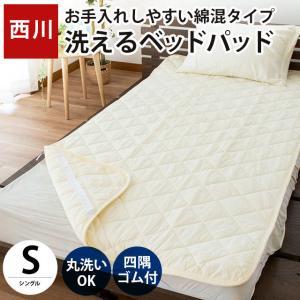 ベッドパッド シングル 京都西川 洗えるベッドパット 四隅ゴム付き パットシーツ ベッド敷きパッド|futon