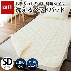 お使いのベッドやマットレスに敷くだけ簡単!京都西川の洗えるベッドパッドです。  ベッドパッドは、洗え...