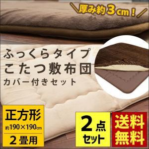 こたつ敷き布団 正方形 2畳 190×190cm 厚み約30mm ふっくらボリューム 厚手ラグ こたつカバー付き 2点セット|futon