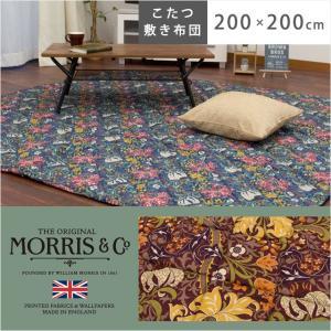 こたつ敷き布団 ラグ 正方形 2畳 200×200cm 東京西川 ウィリアム・モリス ラグマット カーペットの写真