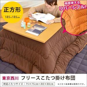 こたつ布団 正方形 フリース リバーシブル コタツ掛け布団 東京西川|futon
