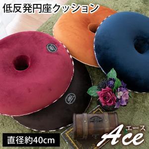 低反発クッション 円座クッション 直径40cm 円形 ドーナツ型 座布団 エース