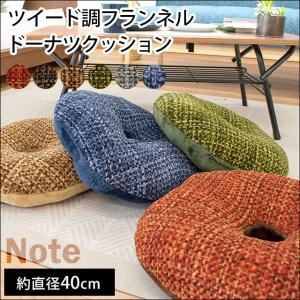 円座クッション 直径40cm リーフ柄 円形 ドーナツ型 座布団 ウッディ