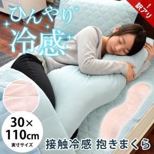 訳あり品 抱き枕 抱きまくら 本体 長さ約110cm 接触冷感 ひんやり枕 抱きまくら 洗える枕|futon